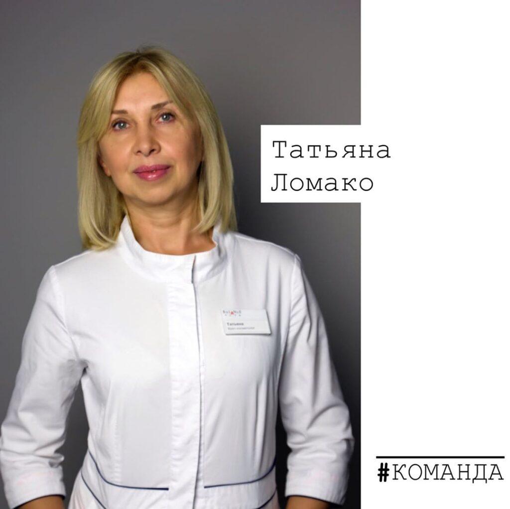 Татьяна Ломако
